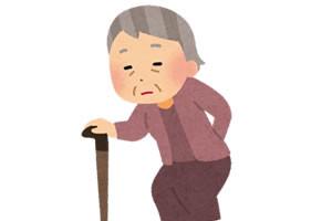 腰の曲がったおばあちゃん