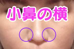 小鼻の両横の影を消すと、鼻穴も小さく見え、鼻筋も綺麗な印象を与える