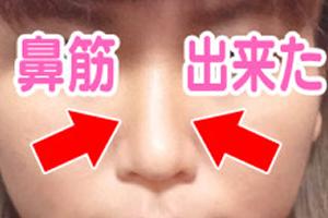 鼻筋にハイライトをあて、鼻筋を目立たせる