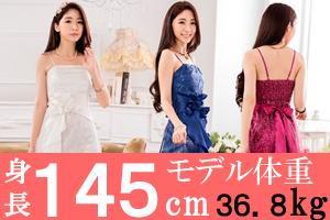 身長145cmの女子のモデル体重36.8kg、美容体重は39.9kg