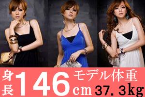 身長146cmのちっちゃい女子のモデル体重37.3kg、美容体重は40.5kg