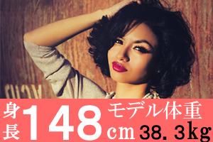 身長148cmの小柄な女子のモデル体重38.3kg、美容体重は41.6kg