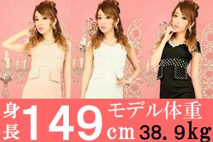 身長149cmのちっちゃい女子のモデル体重38.9kg、美容体重は42.2kg