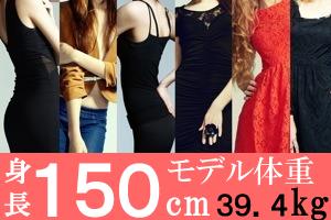 身長150cmの背が低くてもかわいい女子のモデル体重39.4、美容体重は42.8kg