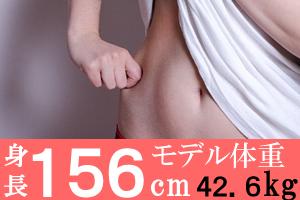 身長156cmの女子のモデル体重42.6g、美容体重は46.2kg、標準体重55.5kg