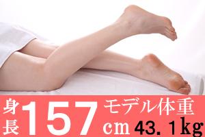 身長157cmの女子のモデル体重43.1g、美容体重は46.8kg、標準体重56.2kg