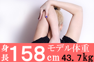 身長158cmの女子のモデル体重43.7g、美容体重は47.4kg、標準体重56.9kg