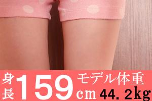身長159cmの女子のモデル体重44.2g、美容体重は47.9kg、標準体重57.6kg