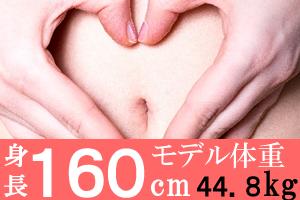 身長160mの女子のモデル体重44.8g、美容体重は48.6kg、標準体重58.4kg