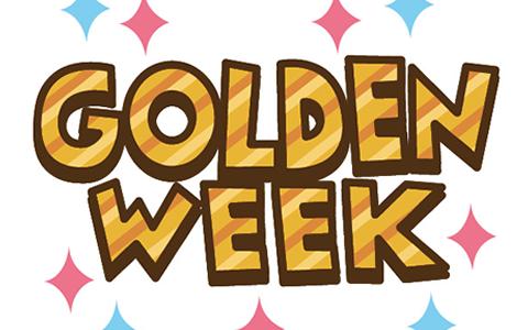 2016年、GW期間(ゴールデンウィーク期間)の休日と祝日は、いつから、いつまで?