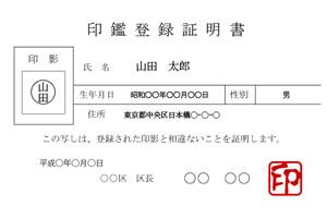 印鑑登録。登録する印鑑、顔写真付きの身分証明書