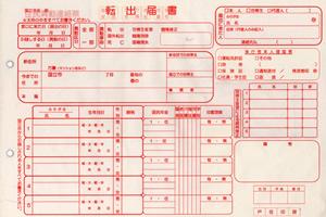 転出届。本人確認書類(免許証・健康保険証等)と印鑑が必要