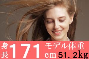 モデル体重51.2g、美容体重は55.5kg、標準体重67.6kg