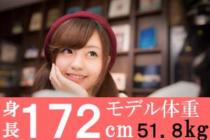 身長172cmの女子のモデル体重51.8g、美容体重は56.2kg、標準体重67.5kg