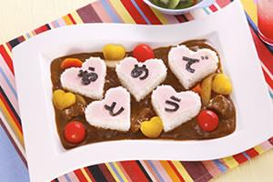 誕生日の手料理⑥「おめでとうカレー」