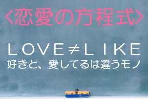 LOVE≠LIKE、好きと愛してるは違うモノ