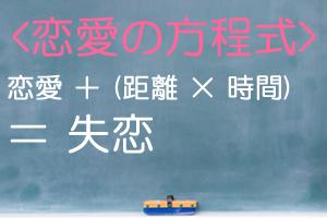 恋愛+ (距離×時間)=失恋