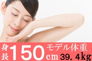 身長150cmの女子のモデル体重39.4、美容体重は42.8kg、標準体重51.3kg