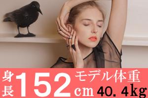 身長152cmの女子のモデル体重40.4kg、美容体重は43.9kg、標準体重52.7kg