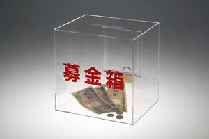 マックの透明な募金箱の中の1000円を見ながら動揺