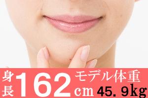 身長162mの女子のモデル体重45.9g、美容体重は49.8kg、標準体重59.8kg
