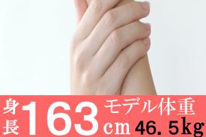 身長163mの女子のモデル体重46.5g、美容体重は50.5kg、標準体重60.6kg
