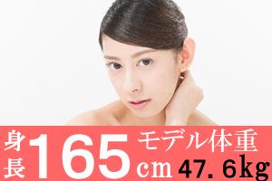 身長165mの女子のモデル体重47.6g、美容体重は51.7kg、標準体重62.1kg