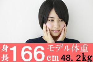 身長166mの女子のモデル体重48.2g、美容体重は52.4kg、標準体重62.8kg