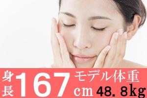 身長167mの女子のモデル体重48.8g、美容体重は53.0kg、標準体重63.6kg