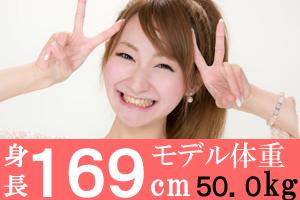 身長169mの女子のモデル体重50.0g、美容体重は54.4kg、標準体重65.1kg