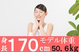 身長170mの女子のモデル体重50.6g、美容体重は54.9kg、標準体重65.9kg