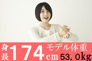 身長174cmの女子のモデル体重53.0g、美容体重は57.6kg、標準体重69kg