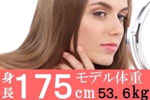 身長175cmの女子のモデル体重53.6g、美容体重は58.2kg、標準体重69.8kg