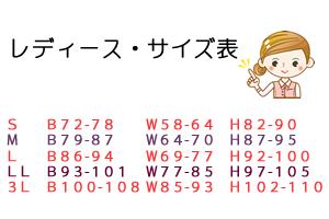 日本のSMLなどのレディース・サイズ表(JIS基準)