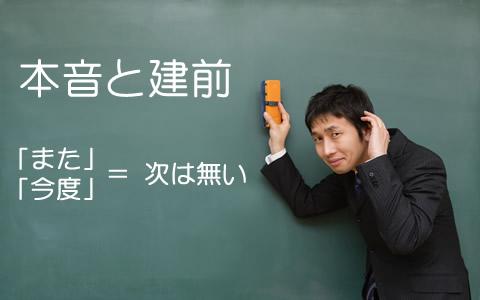 【本音と建前/お世辞】日本人の日常生活の社交辞令あるある特集「本音と建前!モテそうだね!それは、遊んでそう、チャラい!?と思っていることをオブラートに包んでいる!?」