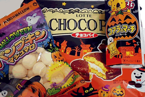 ハロウィン限定のお菓子