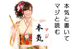 漢字と当て字、漫画やアニメ、歌の歌詞の定番!面白い漢字の読み方