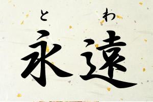 """永遠と書いて、""""とわ(永久)""""と読む"""