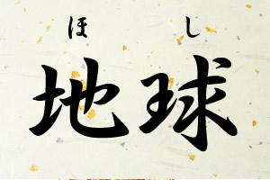 """地球と書いて、""""ほし(星)""""と読む"""