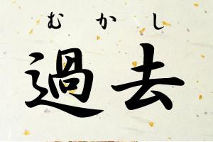 """過去と書いて、""""むかし(昔)""""、現在と書いて、""""いま(今)""""と読む"""