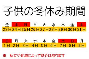 2016年から2017年の7冬休み期間